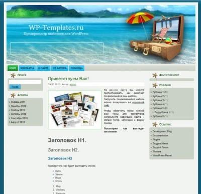 Шаблон WordPress - Packed Vacations