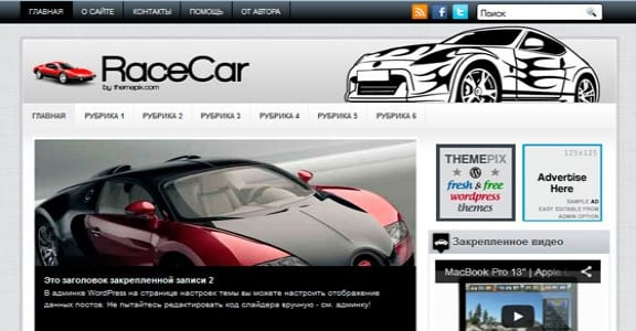 Шаблон Wordpress - RaceCar