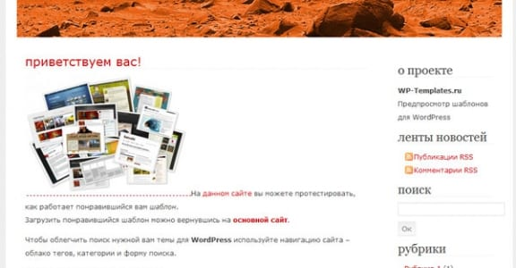 Шаблон Wordpress - RedPlanet