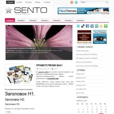 Шаблон WordPress - Sento