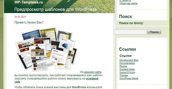 Шаблон Wordpress - Шаблон Compute