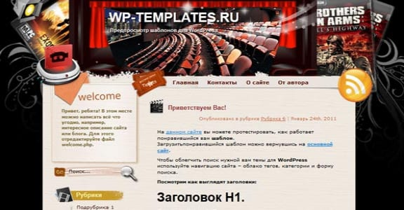 Шаблон Wordpress - Show Time