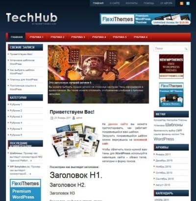 Шаблон WordPress - TechHub