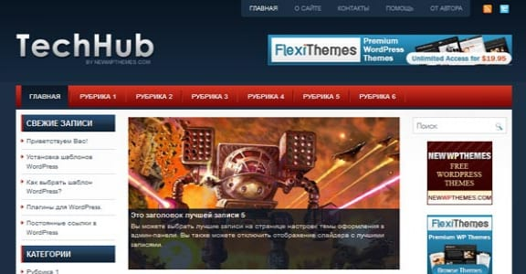 Шаблон Wordpress - TechHub