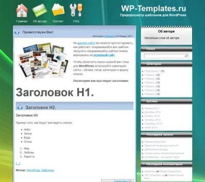 Шаблон WordPress - Winpress 7