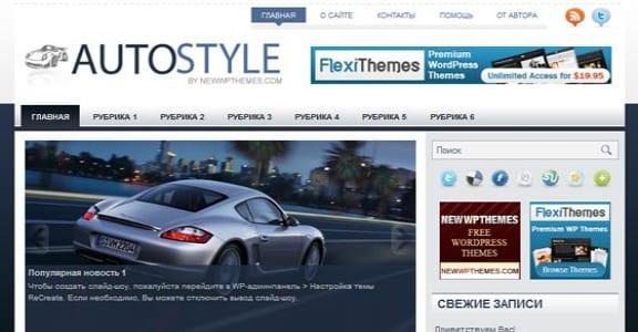 Шаблон Wordpress - AutoStyle