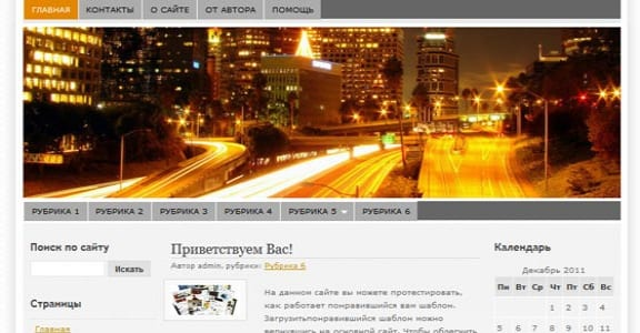 Шаблон Wordpress - Biz Two Three