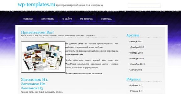 Шаблон Wordpress - Blue Brush