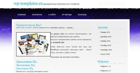 Шаблон Wordpress - Blue Brush