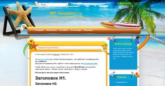 Шаблон Wordpress - Brisk