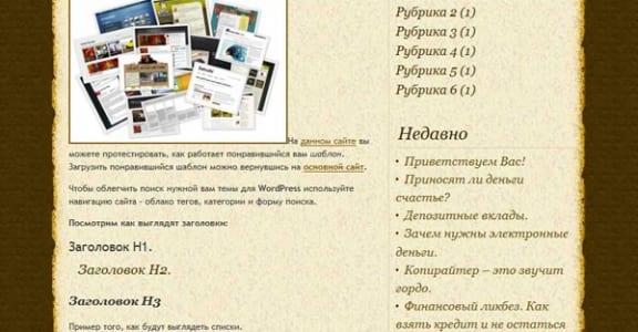 Шаблон Wordpress - DaVinci Code