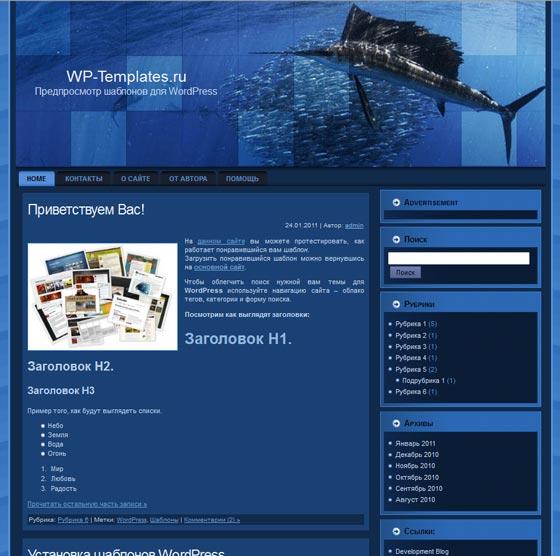 Скачать шаблон сайта wp о рыбалке