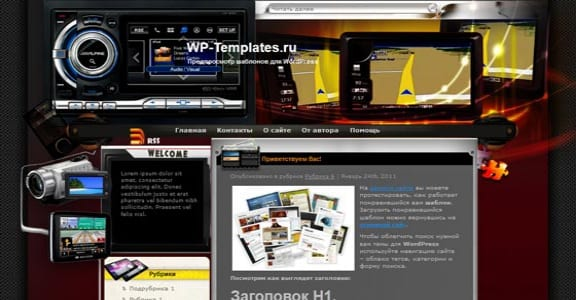Шаблон Wordpress - Digital Cat Show
