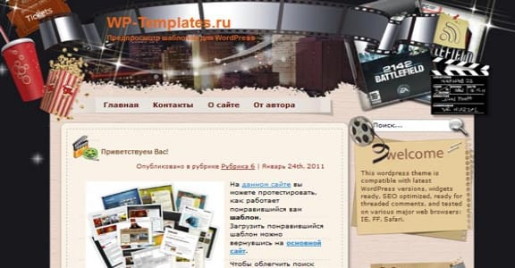 Шаблон Wordpress - Drive in Movie Theater