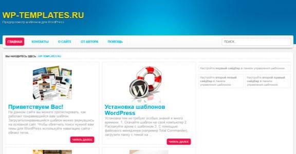 Шаблон Wordpress - Eaton
