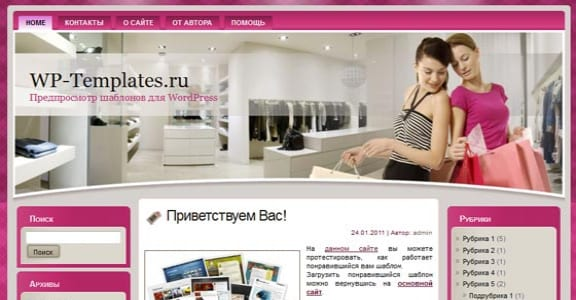 Шаблон Wordpress - Girls Shopping WP 3