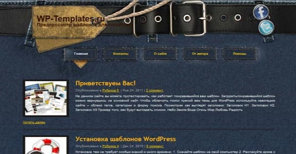 Шаблон Wordpress - Jeans