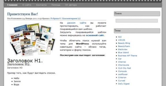 Шаблон Wordpress - Movie World