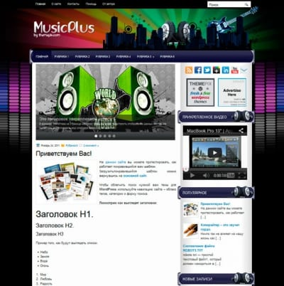 Шаблон WordPress - MusicPlus