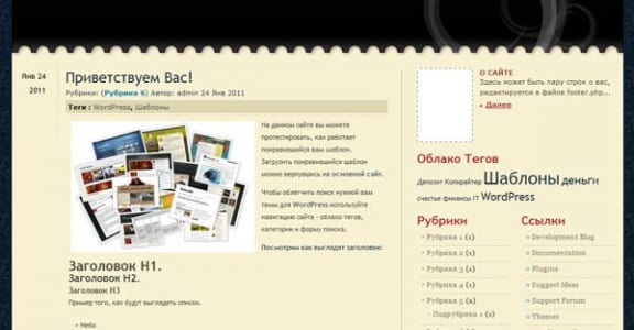 Шаблон Wordpress - Notepad Second