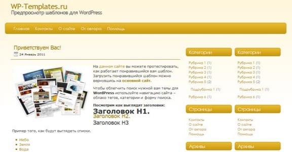 Шаблон Wordpress - WPorange3