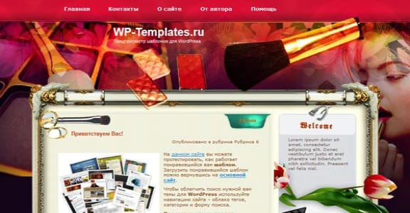 Шаблон Wordpress - Beauty of Beautie