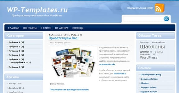 Шаблон Wordpress - Blue