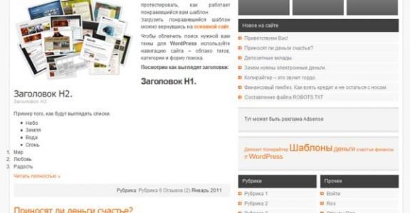 Шаблон Wordpress - BWDEC