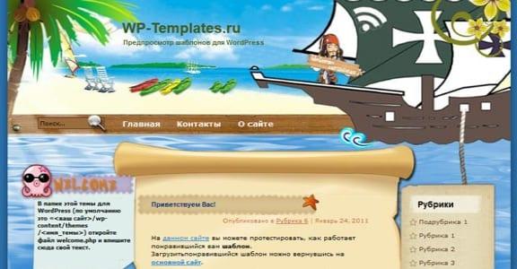 Шаблон Wordpress - Chasing Pirates