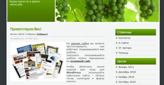 Шаблон Wordpress - Green Grapes