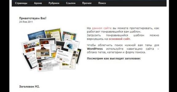 Шаблон Wordpress - Jillij