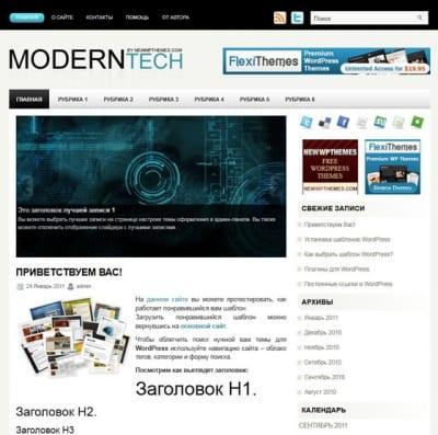 Шаблон WordPress - ModernTech