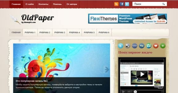Шаблон Wordpress - OldPaper