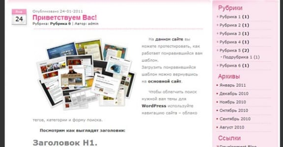 Шаблон Wordpress - Pink Angel
