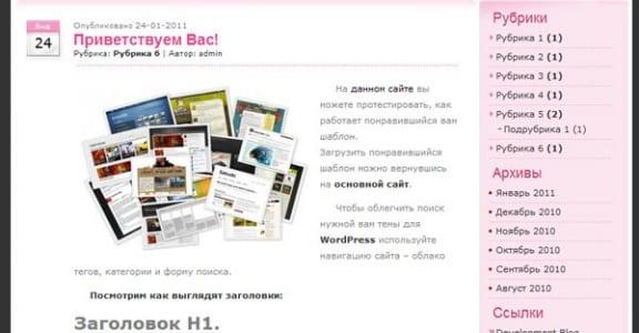 Шаблон Wordpress - Pink Angel