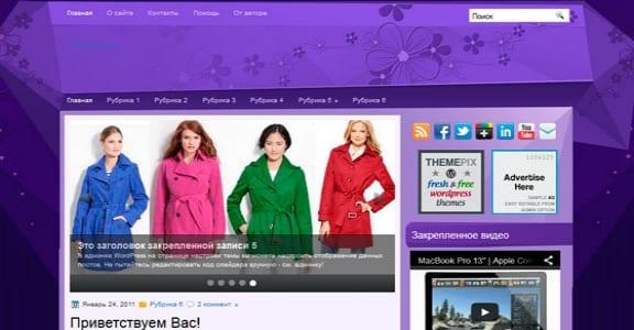 Шаблон Wordpress - PurpleStyle