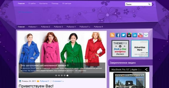 Шаблон Wordpress - PurpleStyle