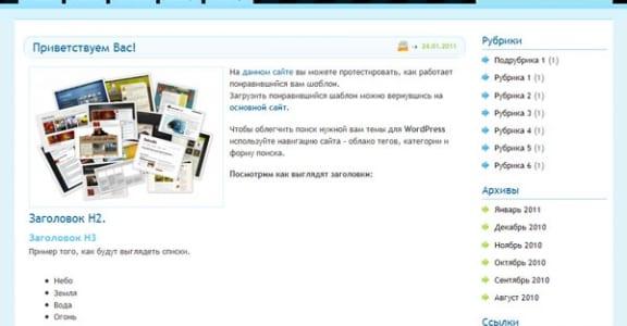 Шаблон Wordpress - Русская тема Curved