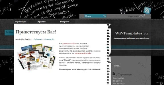 Шаблон Wordpress - Black Board