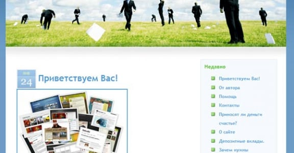 Шаблон Wordpress - Bluebusiness