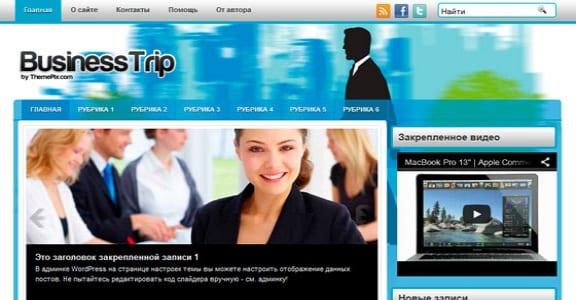 Шаблон Wordpress - BusinessTrip