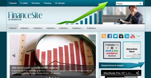 Шаблон Wordpress - FinanceSite