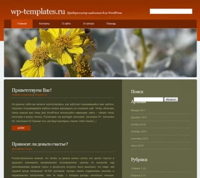 Шаблон WordPress - Fresh Scent