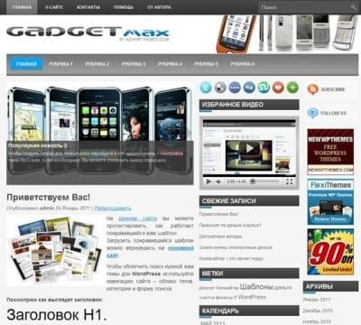 Шаблон WordPress - GadgetMax