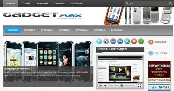 Шаблон Wordpress - GadgetMax