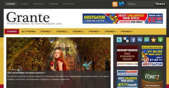 Шаблон Wordpress - Grante