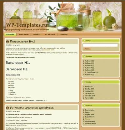 Шаблон WordPress - Green Spa