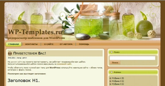 Шаблон Wordpress - Green Spa