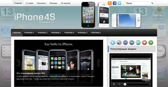 Шаблон Wordpress - iPhone4S