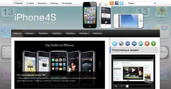 Шаблон Wordpress - iPhone4S